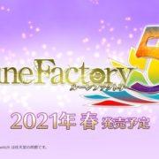 『ルーンファクトリー5』の発売日が2021年5月20日(木)に決定!