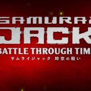 『サムライジャック:時空の戦い』の公式トレーラーが公開!