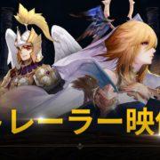 Switch用ソフト『セブンナイツ ~時空の旅人~』のローンチトレーラーが公開!