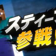 『大乱闘スマッシュブラザーズ SPECIAL』の更新データ:Ver.9.0.0が2020年10月14日から配信開始!