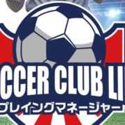 PS4&Switch用ソフト『SOCCER CLUB LIFE プレイングマネージャー』が2021年2月10日に発売決定!