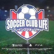 PS4&Switch用ソフト『サッカークラブライフ プレイングマネージャー』の紹介映像が公開!