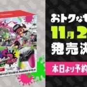 『スプラトゥーン2 すぐに遊べる Proコントローラーセット』と『スーパー マリオパーティ 4人で遊べる Joy-Conセット』が11月20日に発売決定!
