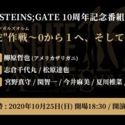 シュタゲ10周年『STEINS;GATE 10th Anniversary』プロジェクトNo.007 「オペレーション・ミドガルズオルム」が解禁!