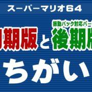 【ファンメイド】『スーパーマリオ64』の初期版と後期版(振動パック対応版)のちがいをまとめた動画が公開!