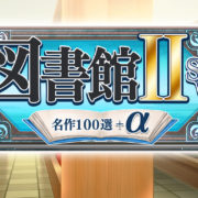 Switch用ソフト『図書館ⅡSW・名作100選+α』が2020年10月29日に配信決定!