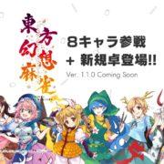 Switch用ソフト『東方幻想麻雀』のパッチ:Ver 1.1.0が2020年10月23日から配信開始!