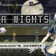 Switch版『Touhou Luna Nights』の発売時期が2020年に決定!
