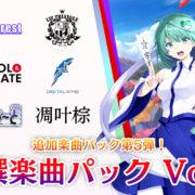 Switch用ソフト『東方スペルバブル』でDLC「特撰楽曲パック Vol.2」が2020年10月15日に配信決定!!