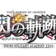 Switch版『英雄伝説 閃の軌跡Ⅰ:改 –Thors Military Academy 1204-』と『英雄伝説 閃の軌跡Ⅱ:改 –The Erebonian Civil War-』が2021年夏に発売決定!