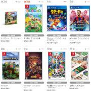 【TSUTAYA ゲームランキング】2020年9月28日~10月4日のランキングが公開!