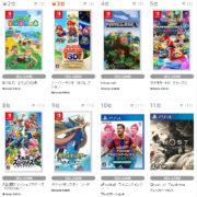 【TSUTAYA ゲームランキング】2020年10月19日~10月25日のランキングが公開!