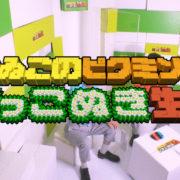 『よゐこのピクミンでひっこぬき生活 後編』が2020年10月9日に公開!