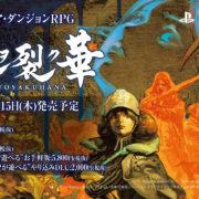 PS4&Switch版『黄泉ヲ裂ク華』のPV 第3弾が公開!