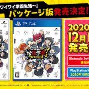 『妖怪学園Y ~ワイワイ学園生活~』のPS4&Switch向けパッケージ版が2020年12月17日に発売決定!