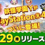 PS4版『妖怪学園Y ~ワイワイ学園生活~』の配信日が2020年10月29日に決定!