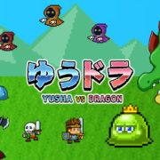 放置系無双RPG『ゆうしゃVSドラゴン』のSwitch版が2020年11月5日に配信決定!