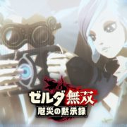 KADOKAWAより『ゼルダ無双 厄災の黙示録 パーフェクトガイド』が2020年12月26日に発売決定!