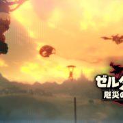 Switch用ソフト『ゼルダ無双 厄災の黙示録』の体験版が2020年10月28日から配信開始!