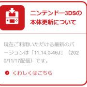ニンテンドー3DS本体の最新Ver.11.14.0-46Jが2020年11月17日から配信開始!