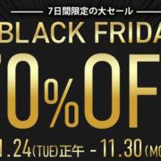 2020年11月24日 12時よりセブンネットショッピングで「ブラックフライデーSALE」が開催!