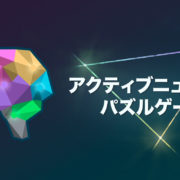 Switch版『Active Neurons – Puzzle game』が国内向けとして2020年11月5日から配信開始!