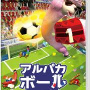 Switch用ソフト『アルパカボール オールスター』のパッケージ版が2021年1月28日(木)に発売決定!