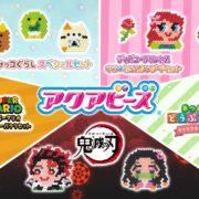 エポック社から「アクアビーズ」や「マリオ」シリーズの商品を紹介する動画が公開!【11/27】