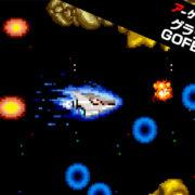 Switch用ソフト『アーケードアーカイブス グラディウスII GOFERの野望』が2020年11月12日から配信開始!