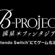 『B-PROJECT 流星*ファンタジア』がSwitch向けとして発売決定!