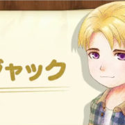Switch用ソフト『牧場物語 オリーブタウンと希望の大地』の恋愛候補紹介「ジャック」「ララ」編が公開!