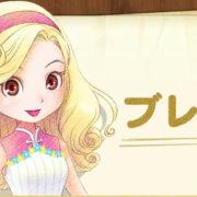 Switch用ソフト『牧場物語 オリーブタウンと希望の大地』の恋愛候補紹介「ブレア」「ラルフ」編が公開!