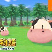 Switch用ソフト『牧場物語 オリーブタウンと希望の大地』の最速プレイ動画がHikakinGamesで公開!