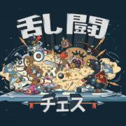 Switch版『Brawl Chess 乱闘チェス』の配信日が2020年11月19日に決定!