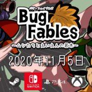 『Bug Fables ~ムシたちとえいえんの若木~』のアップデート1.1が配信開始!