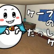 Switch用ソフト『ケープ君の脱出ゲーム』が2020年11月19日に配信決定!