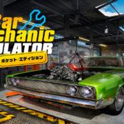 Switch用ソフト『Car Mechanic Simulator ポケット・エディション』が2020年11月5日から配信開始!