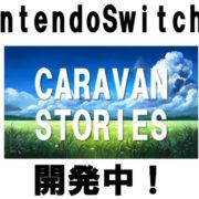 Switch版『CARAVAN STORIES (キャラバンストーリーズ)』が開発中であることが発表!