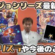 「CLOUDsPLAYChannel Vol16」が公開!
