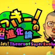 Switch用ソフト『くっきー!の超進化論』が2020年11月12日に配信決定!