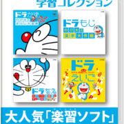 Switch用ソフト『ドラえもん 学習コレクション』が2021年2月4日に発売決定!