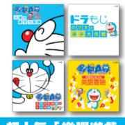 Switch用ソフト『ドラえもん 学習コレクション』が台湾のレーティング機関に評価される!