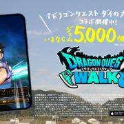 『ドラゴンクエストウォーク』のTVCM「ダイゴの大冒険篇」が公開!