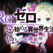 PS4&Switch&PC用ソフト『Re: ゼロから始める異世界生活 偽りの王選候補』のキャラクタートレーラー2が公開!
