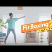 Switch用ソフト『Fit Boxing 2 -リズム&エクササイズ-』の女性編30秒PVが公開!
