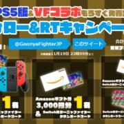 SwitchやAmazonギフト券が当たる『PS5版&VFコラボもうすぐ発売記念』グーニャファイター公式フォロー&RTキャンペーンが開催!