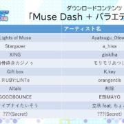 Switch用ソフト『グルーヴコースター ワイワイパーティー!!!!』で新DLC「Muse Dash + バラエティパック」が2020年11月12日(木)に配信決定!
