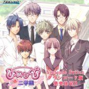 Switch版『ひめひび 続!二学期-New Princess Days!!-』の発売日が2020年12月3日に決定!