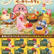 リーメントから『星のカービィ あつまれ!ベーカリーカフェ』が2021年2月8日に発売決定!