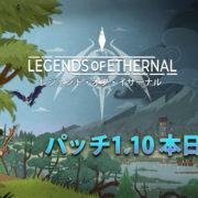 『レジェンド・オブ・イサーナル』のパッチ:1.10が2020年11月26日から配信開始!